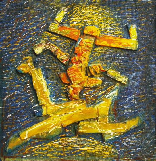 Raj Jain Untitled 12