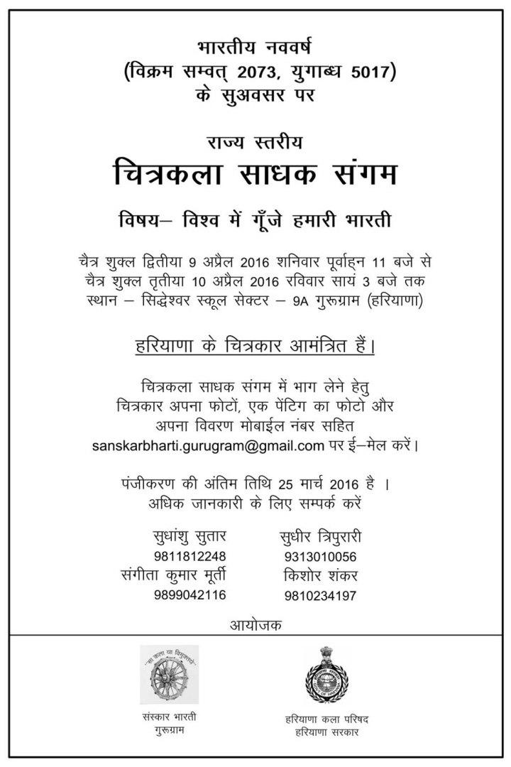 Sanskar Bharti Painters Workshop