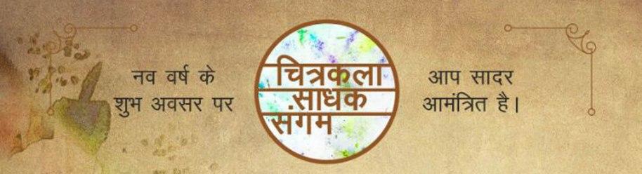 Cover Chtrakala Sadhak Sangam