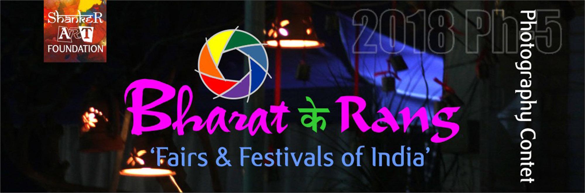 Cover Bharat Ke Rang 2018 5